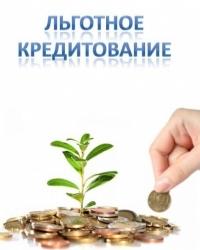 Льготный кредит 2% в 2020 году