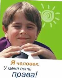 Личные права, свободы и принципы человека и гражданина в России
