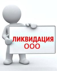 Ликвидация ООО 2020