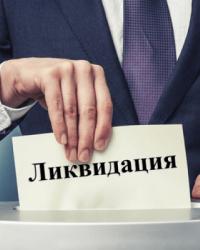 Ликвидация ООО в 2020-2021 году