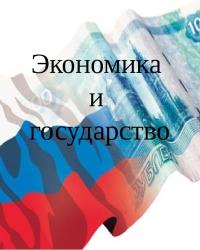 Место государства в рыночной экономике