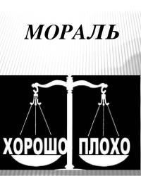 Моральные нормы