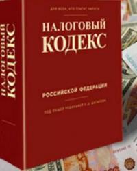 Налоги, уплачиваемые иностранными юридическими лицами в РФ