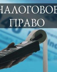 Налоговое право