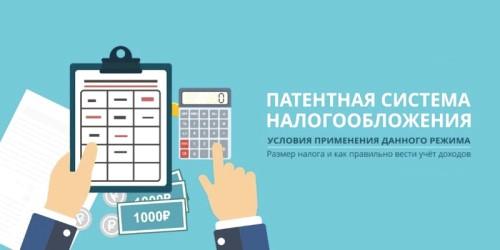 Новое в патентной системе налогообложения в 2021 году