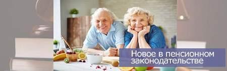 Новое в пенсионном законодательстве в 2020 году