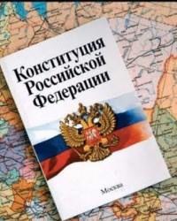 О Конституции России