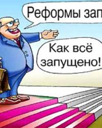Общее дело в экономических реформах