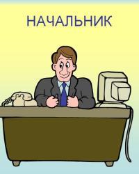 Обязанности начальника
