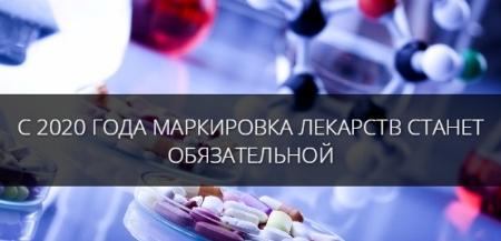 Обязательная маркировка лекарств с 2020 года