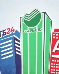 Операции банков 2018