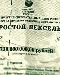 Операции коммерческих банков с векселями