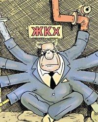 Организационно-экономический механизм функционирования ЖКХ