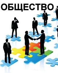 Организация общества