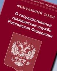 Основы государственной гражданской службы субъектов РФ
