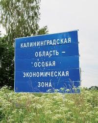 Особая экономическая зона в Калининградской области