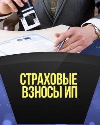 Освобождение от налогов и взносов ИП в 2020 году