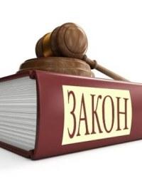 Ответственность за нарушение законодательства