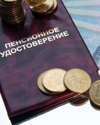 Пенсионная система в 2020-2021 годах