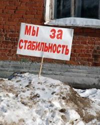 Политика стабилизации
