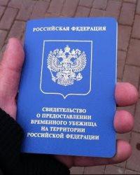 Получение убежища на территории РФ