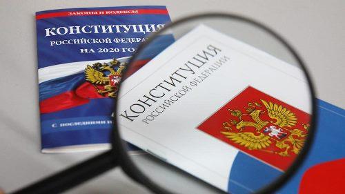 Поправки к Конституции РФ в 2020 году