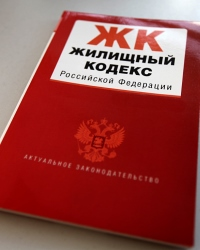 Поправки в ЖК РФ с 2021 года