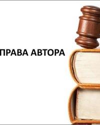Права авторов изобретений, полезных моделей, промышленных образцов