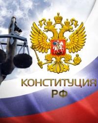 Права и свободы человека и гражданина в России