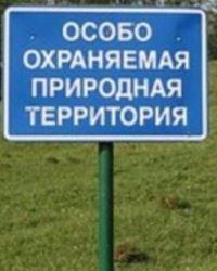 Правовой режим территорий, находящихся в экологически опасной ситуации