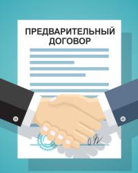 Предварительный договор 2019