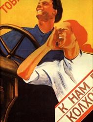 Проблемы развития социалистической демократии и самоуправления трудящихся на региональном уровне