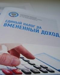 Продление ЕНВД на 2021 год