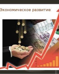 Прогнозирование социально-экономического развития