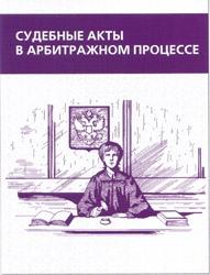 Производство по пересмотру судебных актов арбитражных судов