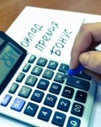 Расчет заработной платы 2018