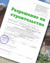Разрешение на строительство индивидуального жилого дома 2019 цена