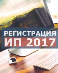 Регистрация ИП 2017