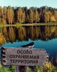 Режим охраняемых природных территорий и объектов