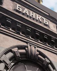 Роль банковского сегмента в достижении целей валютной политики