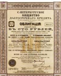 Рынок ценных бумаг в дореволюционной России