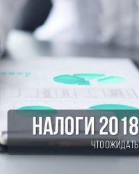 Система налогов 2018