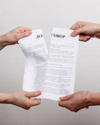 Соглашение о расторжении 2019