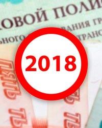 Страхование 2018