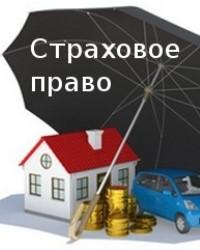 Страховое право