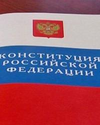 Сущность российской конституции