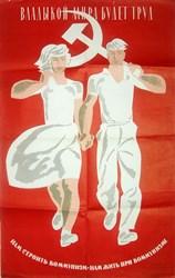 Трудовое право в период военного коммунизма