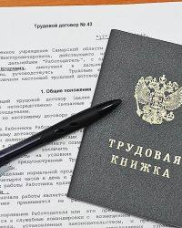 Трудовой договор 2020