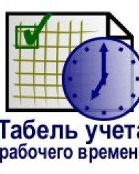 Учет рабочего времени 2017
