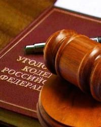 Уголовный суд
